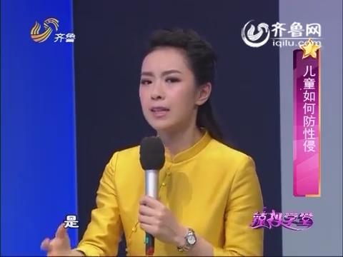 20160327《辣妈学堂》:儿童如何防性侵