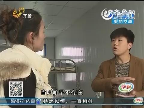 济宁:感情不和 由小刘生病引起