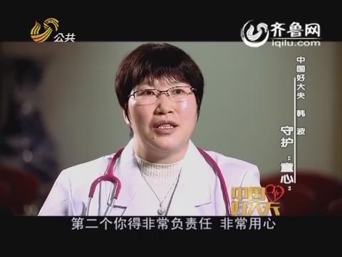"""20160327《中国好大夫》:韩波——守护""""童心"""""""