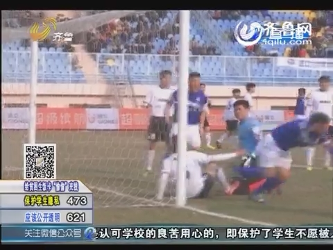 青岛鲲鹏3:0战胜南京金基
