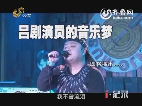20160327《i·纪录》:吕剧演员的音乐梦(一)