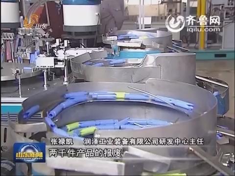 山东:供给侧改革带动制造业提档升级