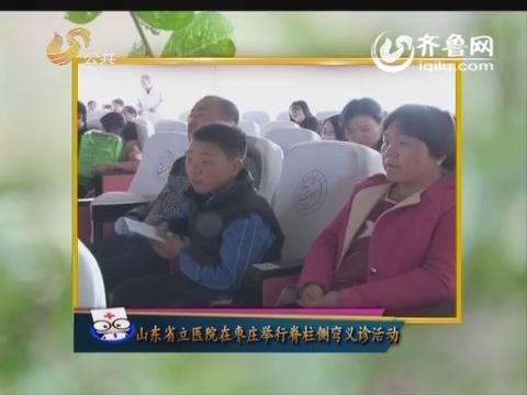 健康快报:山东省立医院在枣庄举行脊柱侧弯义诊活动