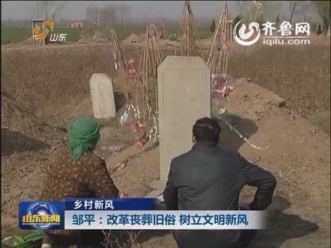 乡村新风 邹平:改革丧葬旧俗 树立文明新风