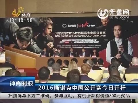2016斯诺克中国公开赛28日开杆 丁俊晖 梁文博首日出战资格赛