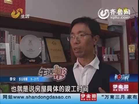 济南:无预售许可证 开发商公开卖房?