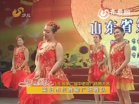 20160329《老少同乐》:山东省第二届中老年广场舞大赛——莱阳站