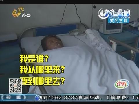 """菏泽:被车撞当场昏迷进医院 失忆了想不起来""""我是谁"""""""
