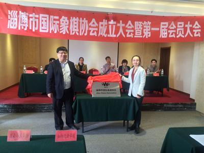 淄博市国际象棋协会成立