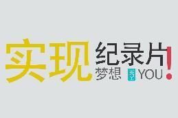 """""""2016年山东省大学生纪录片大赛""""正式启动"""