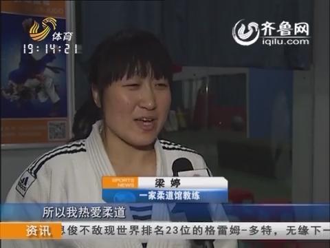 难舍的柔道之情 走进柔道夫妇赵立涛 梁婷