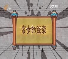 你好!历史君:宫女御花园邂逅皇上纯属虚构 历史真相大跌眼镜