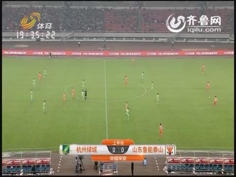 2016中超联赛第3轮:山东鲁能泰山VS杭州绿城(上半场)