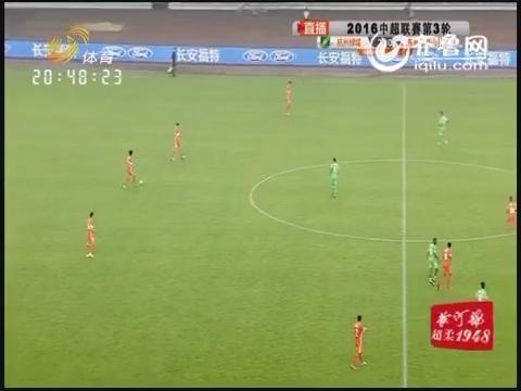 2016中超联赛第3轮:山东鲁能泰山VS杭州绿城(下半场)