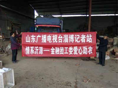"""淄博金融团工委助力""""沂源红""""48小时售出苹果20余吨"""