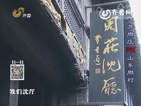 美食斗双城:江苏周庄PK山东周村