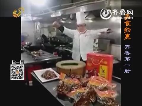美食约惠:齐鲁第一肘