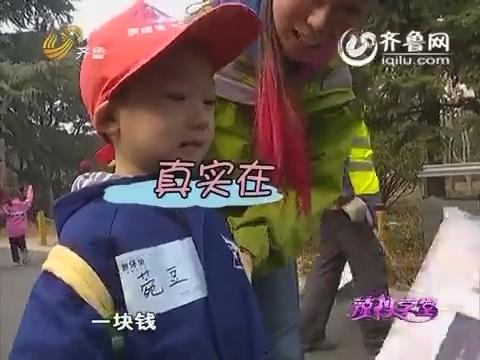 辣妈萌宝秀:济南泉城公园卖报童