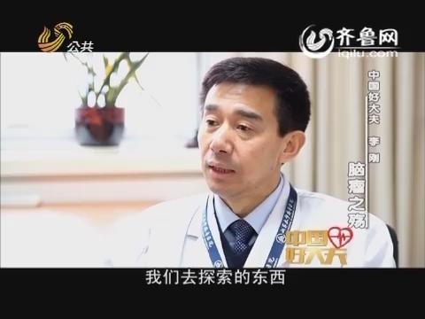 20160403《中国好大夫》:李刚——脑瘤之殇