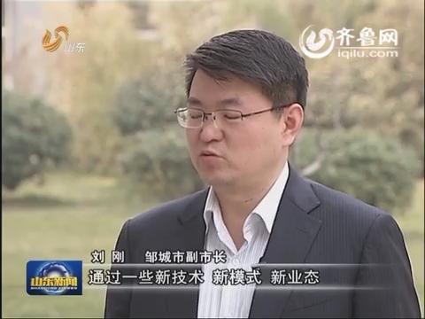 邹城:摆脱老路子 培育新动能
