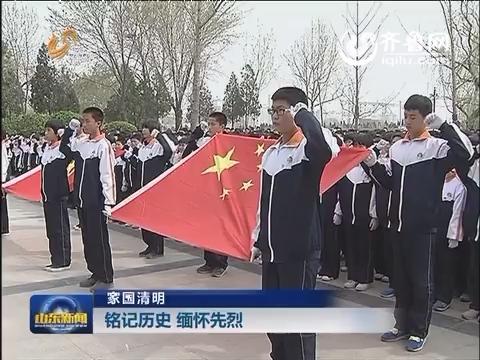 家国清明:铭记历史 缅怀先烈