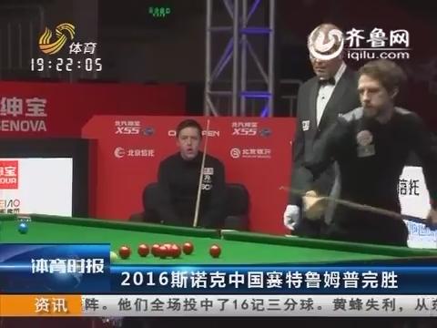 2016斯诺克中国赛特鲁姆普完胜 时隔五年二度夺冠