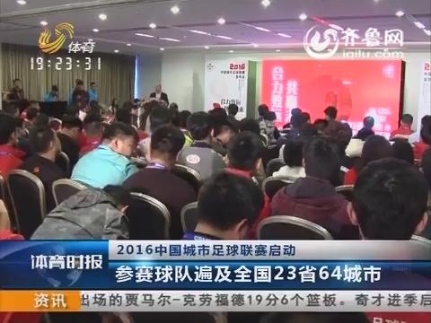 2016中国城市足球联赛启动:参赛球队遍及全国23省64城市