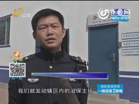 齐河:外籍女子失踪4年 齐河警方9小时内找到