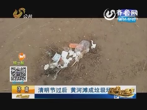 济南:清明节过后 黄河滩成垃圾场