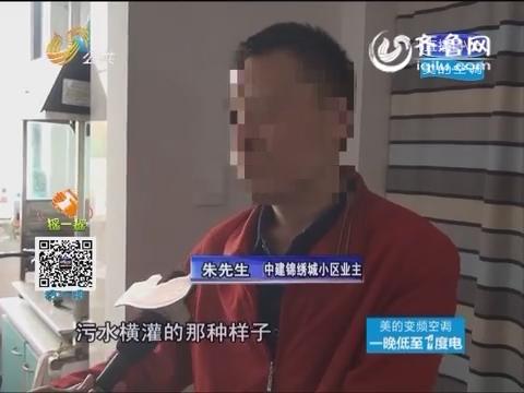 济南:买了新房地面渗水 物业一年多未维修
