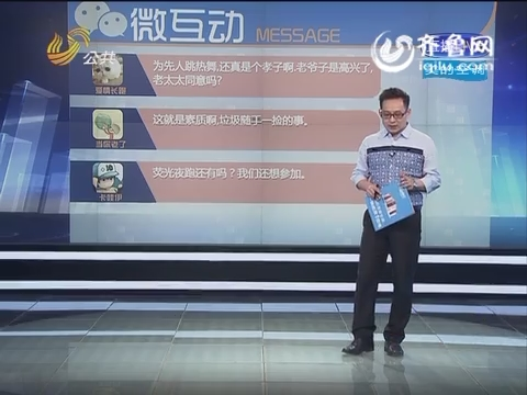 2016年04月05日《民生直通车》微互动