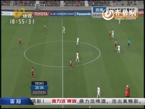 2016亚冠联赛F组:山东鲁能VS首尔FC(上半场)