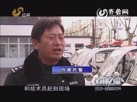 """20160405《真相力量》:追捕菜刀""""客"""""""
