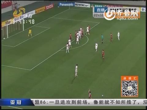 2016亚冠联赛F组:山东鲁能VS首尔FC(下半场)