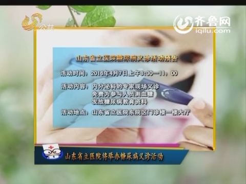 健康快报:山东省立医院将举办糖尿病义诊活动