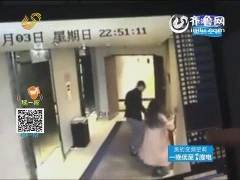 北京:女子半夜入住酒店 遭陌生男子尾随劫持