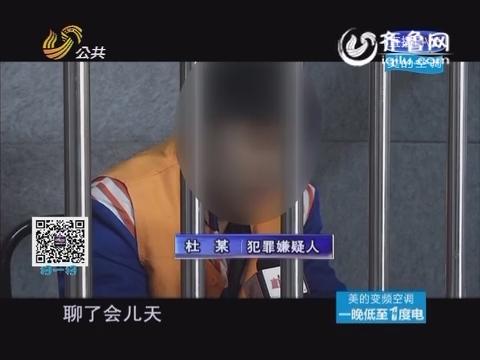 济宁:男子故技重施 拐骗性侵少女