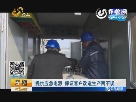 五莲:提供应急电源 保证客户改造生产两不误