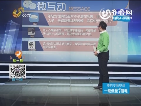 2016年04月06日《民生直通车》微互动