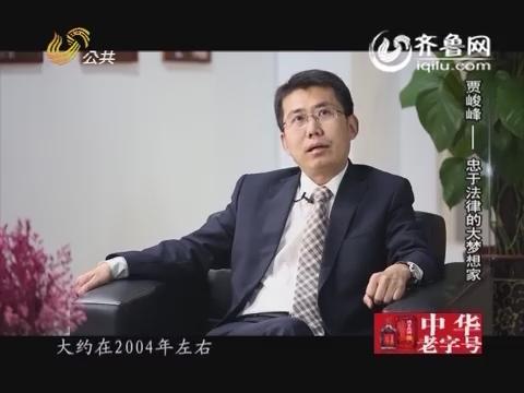20160406《青年力量》:贾峻峰——忠于法律的大梦想家