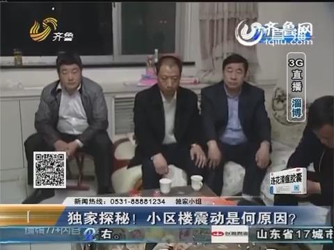 地震?淄博一小区居民多有震感