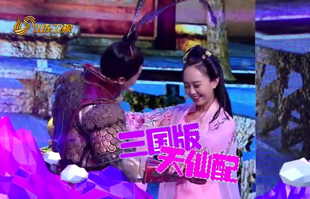 今晚21:20山东卫视《你好!历史君》美女貂蝉携吕将军演绎三国版天仙配