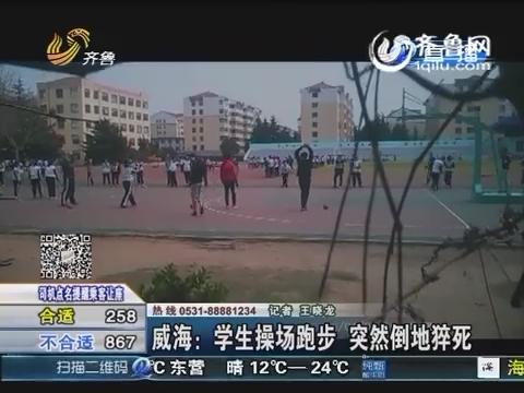 威海:学生操场跑步 突然倒地猝死图片