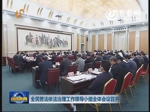 全民普法依法治理工作领导小组全体会议召开