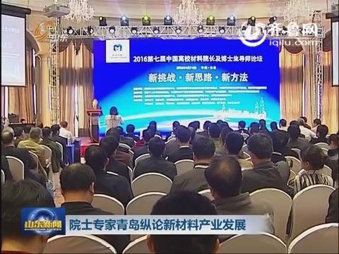 院士专家青岛纵论新材料产业发展