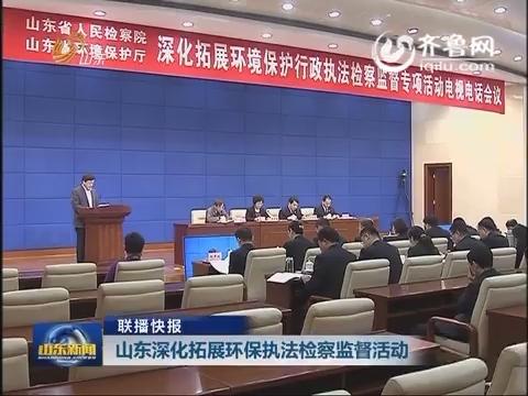 【联播快报】山东深化拓展环保执法检察监督活动