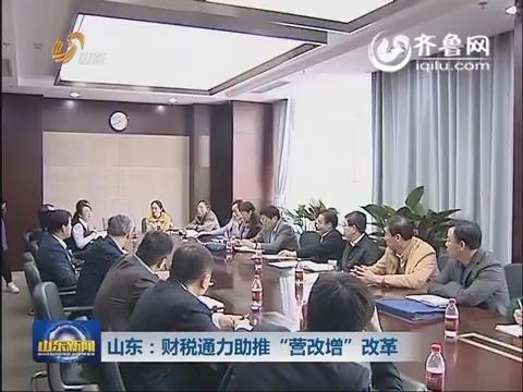 """山东:财税通力助推""""营改增""""改革"""