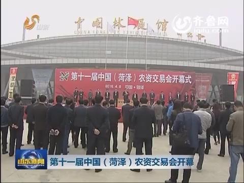 第十一届中国(菏泽)农资交易会开幕