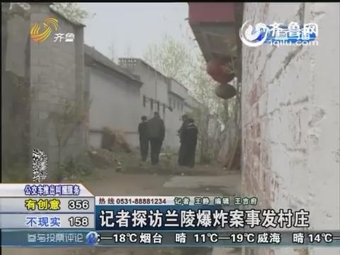 记者探访兰陵爆炸案事发村庄
