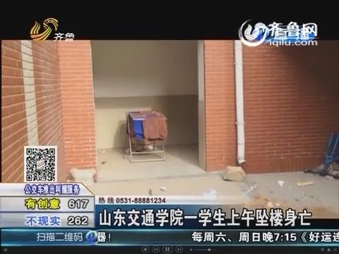 山东交通学院一学生上午坠楼身亡